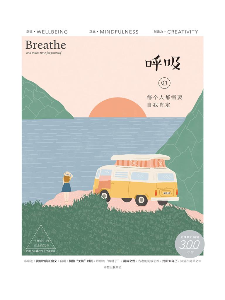 呼吸:每个人都需要自我肯定