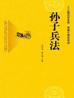 孙子兵法(中华国学经典)