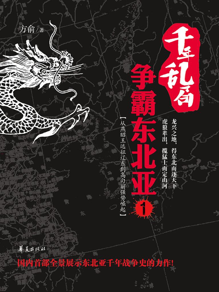千年乱局:争霸东北亚 1