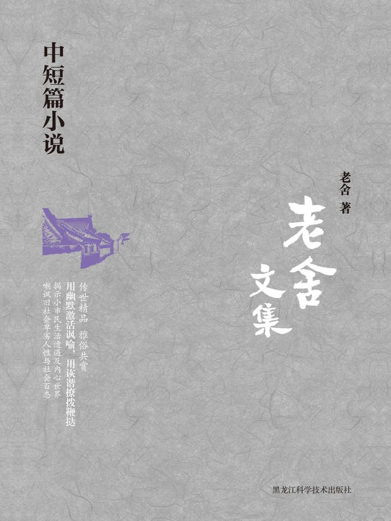 老舍文集·中短篇小說