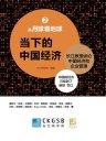 从月球看地球 2:当下的中国经济