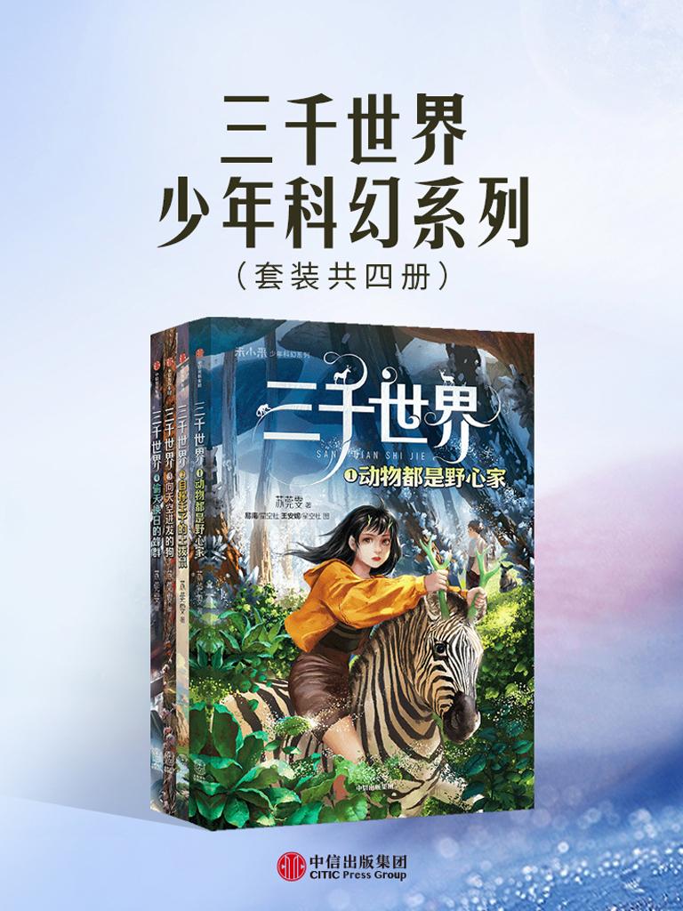 三千世界(全4册)