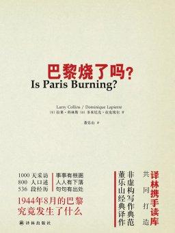 巴黎烧了吗