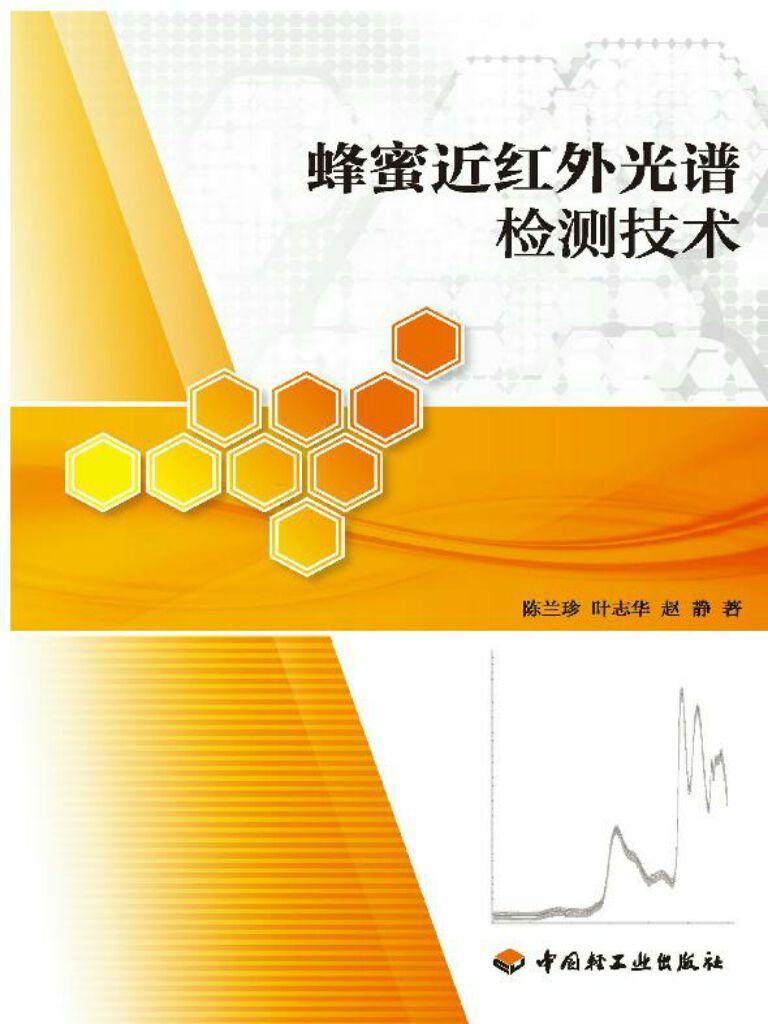 蜂蜜近红外光谱检测技术