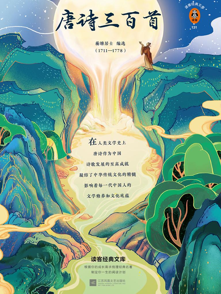 唐诗三百首(读客经典文库)