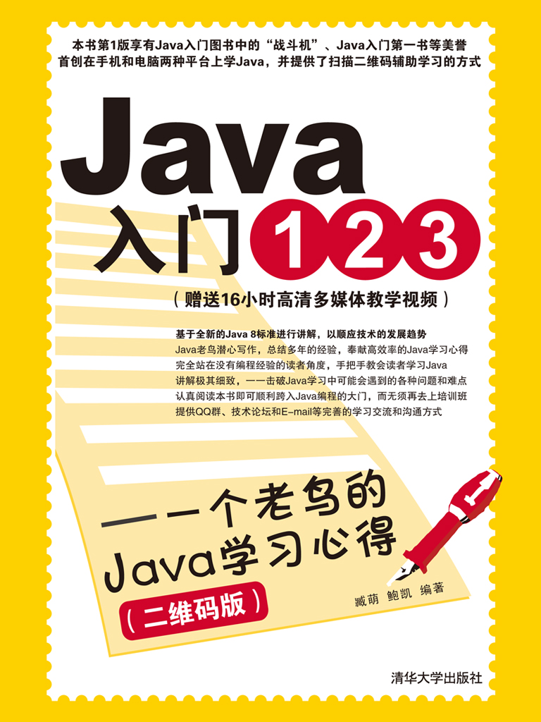 Java入门123:一个老鸟的Java学习心得(二维码版)