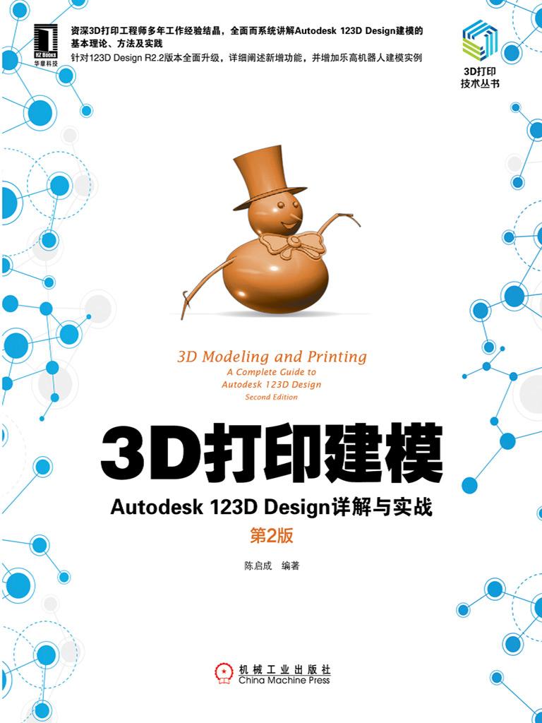 3D打印建模:Autodesk 123D Design详解与实战(第2版)