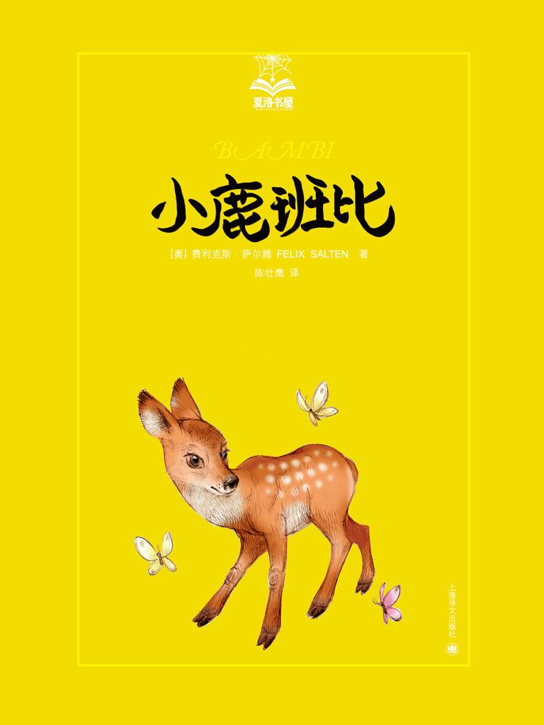 小鹿班比(夏洛书屋·第二辑)