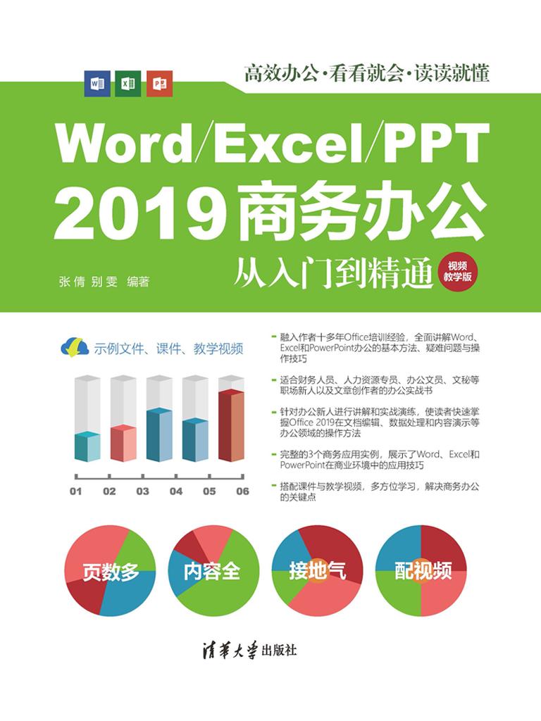 Word/Excel/PPT 2019商务办公从入门到精通(视频教学版)