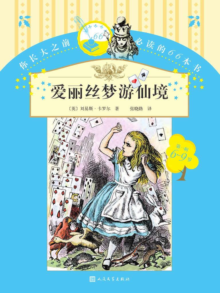 爱丽丝梦游仙境(你长大之前必读的66本书)