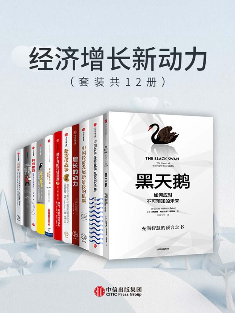 经济增长新动力(套装共12册)