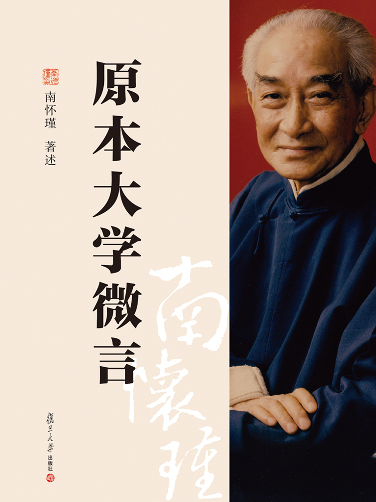 原本大学微言(南怀瑾作品)