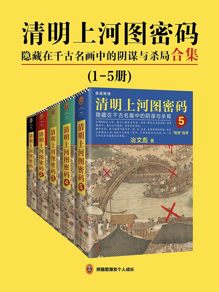 清明上河圖密碼:隱藏在千古名畫中的陰謀與殺局(1-5冊)
