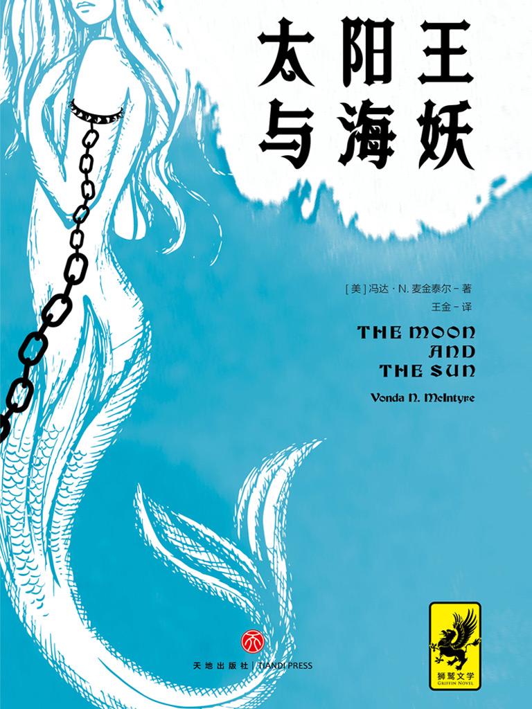 太阳王与海妖