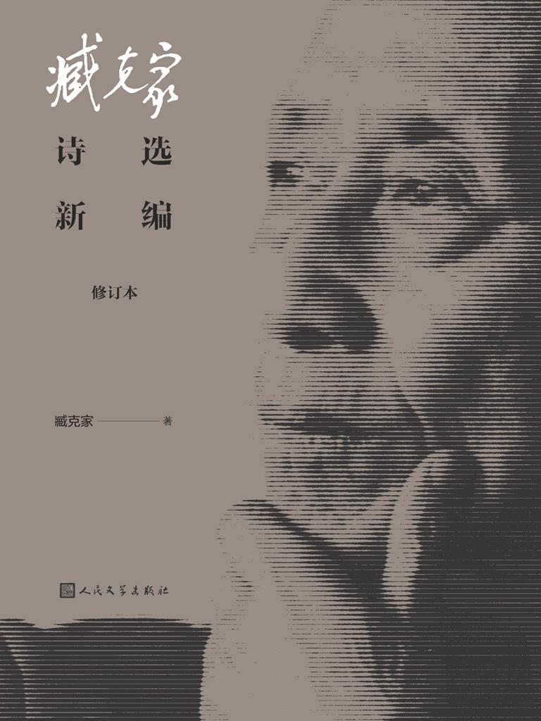 臧克家诗选新编(修订本)