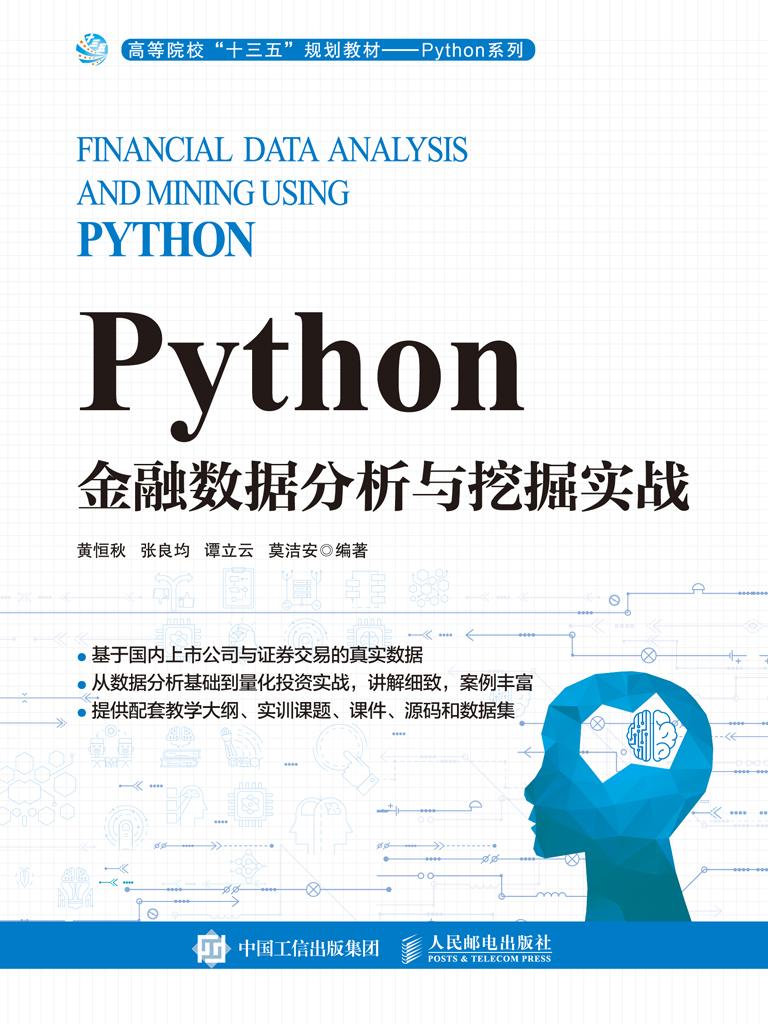 Python金融數據分析與挖掘實戰
