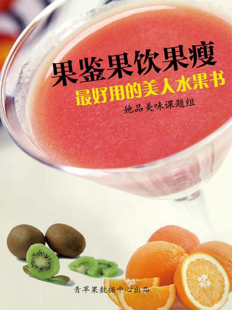 果鉴果饮果瘦:最好用的美人水果书