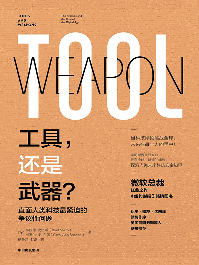 工具,还是武器?