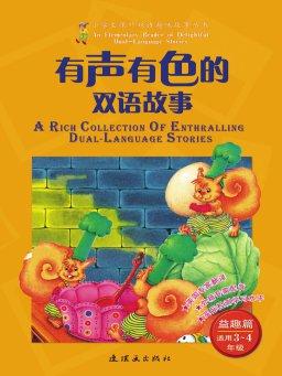 有声有色的双语故事:益趣篇(适用3~4年级)