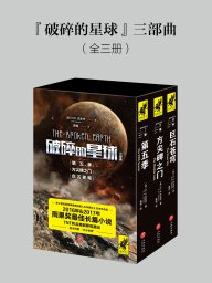 『破碎的星球』三部曲(全三册)