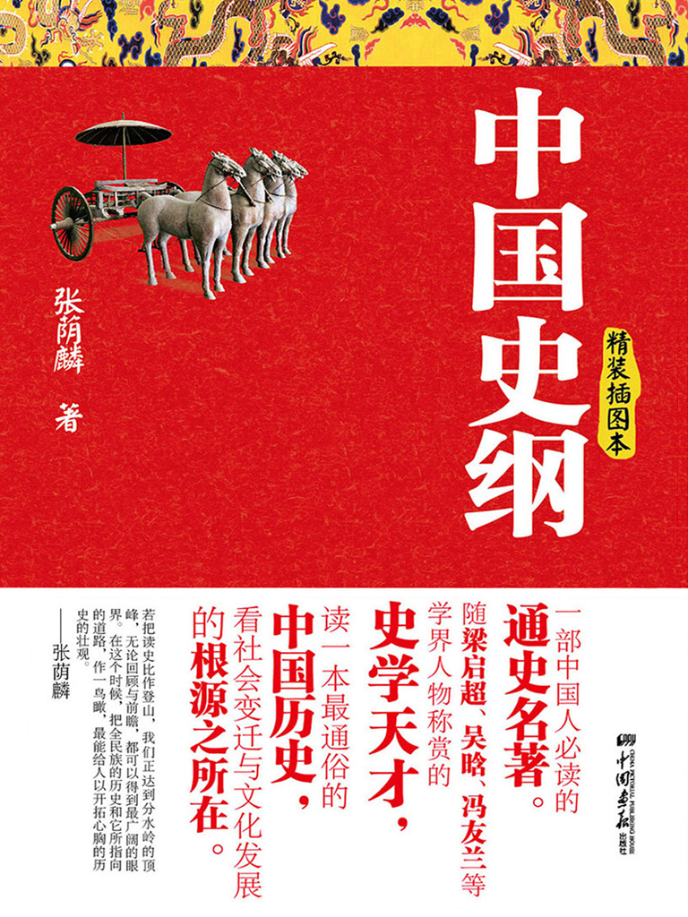 中国史纲(精装插图本)