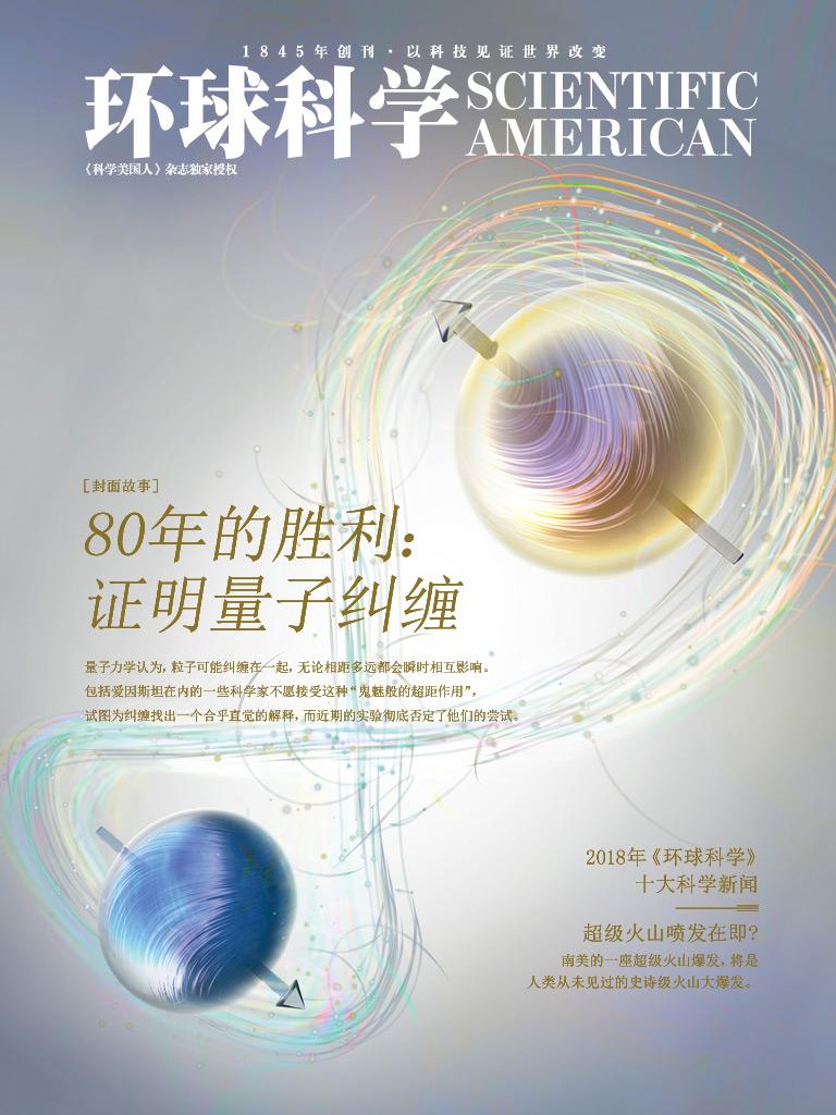 环球科学(2019年1月)