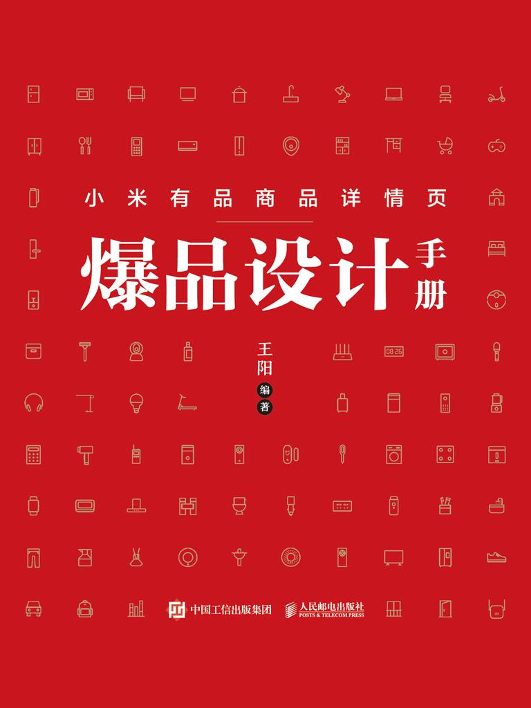 小米有品商品详情页爆品设计手册