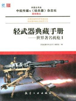 世界著名机枪 1