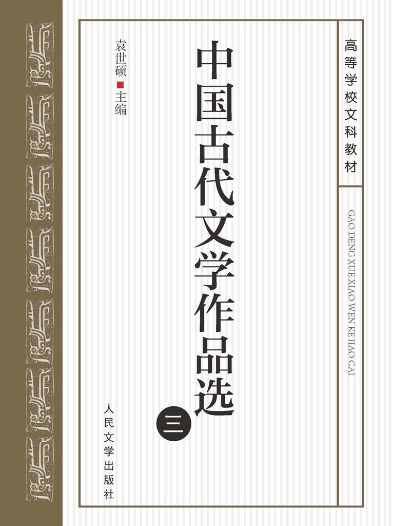 中国古代文学作品选(三)