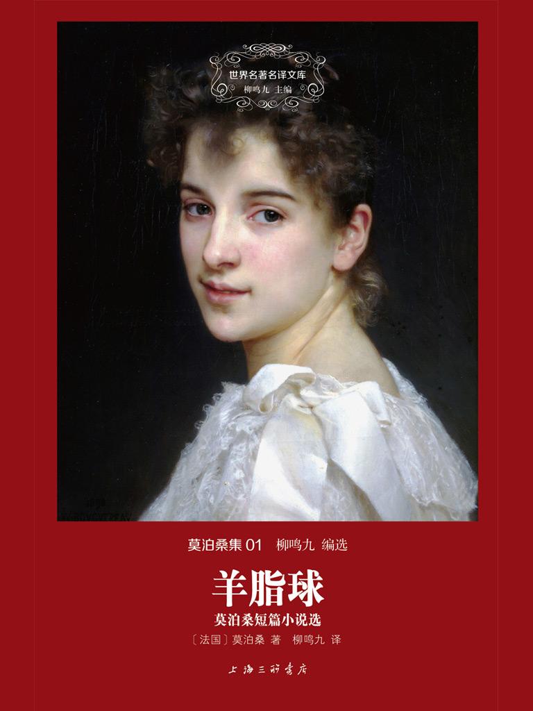 羊脂球:莫泊桑短篇小说选(世界名著名译文库·莫泊桑集01)