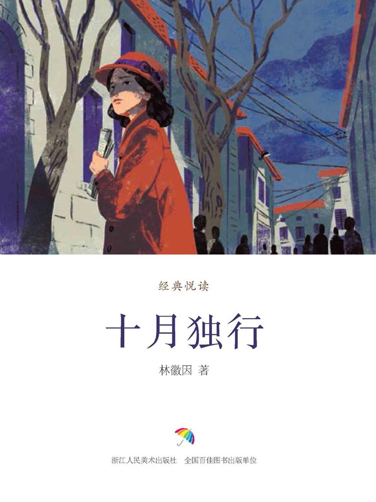 十月独行(经典悦读)