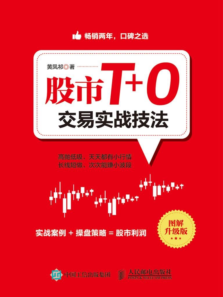 股市T+0交易實戰技法(圖解升級版)