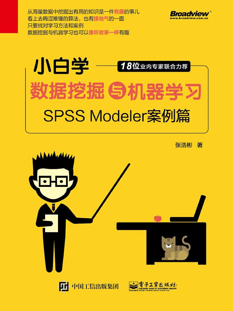 小白学数据挖掘与机器学习:SPSS Modeler案例篇