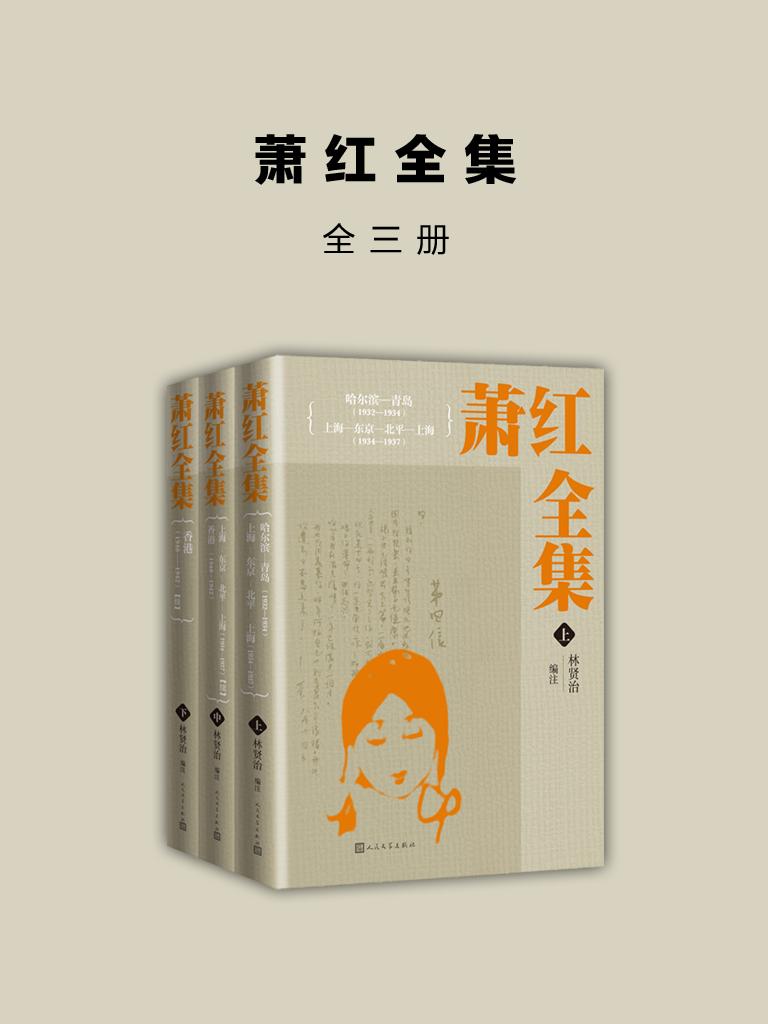 萧红全集(全三册)