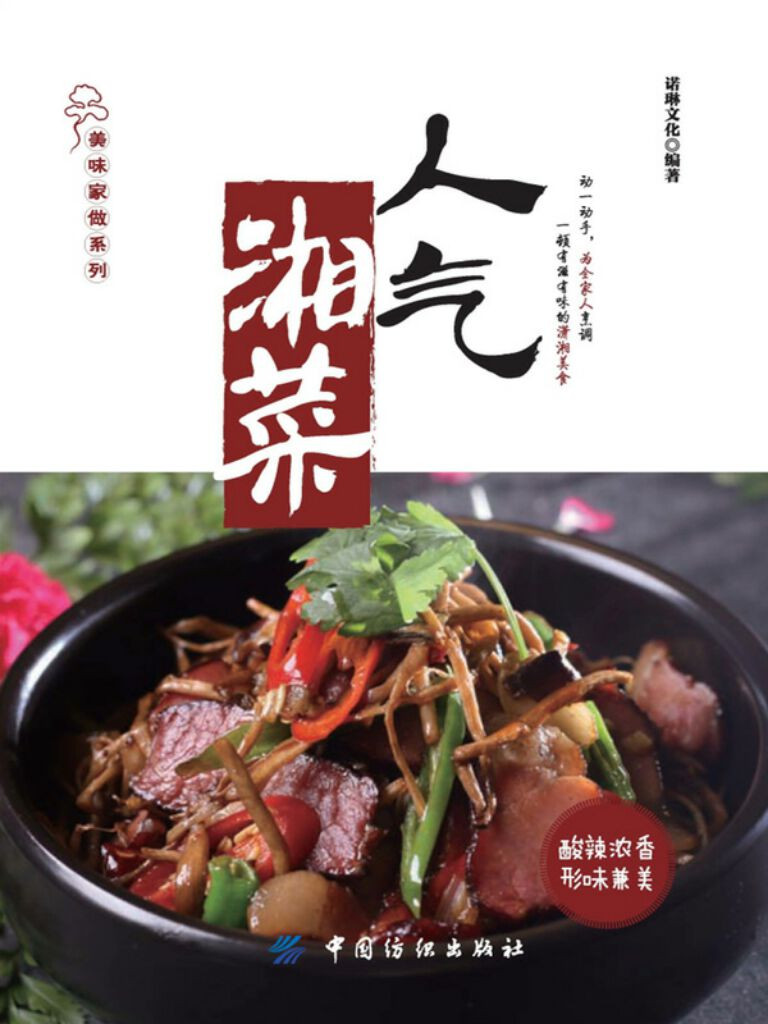 美味家做系列·人气湘菜