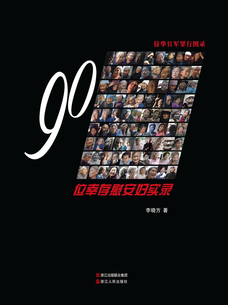 侵华日军罪行图录:90位幸存慰安妇实录