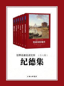 纪德集(世界名著名译文库 全六册)