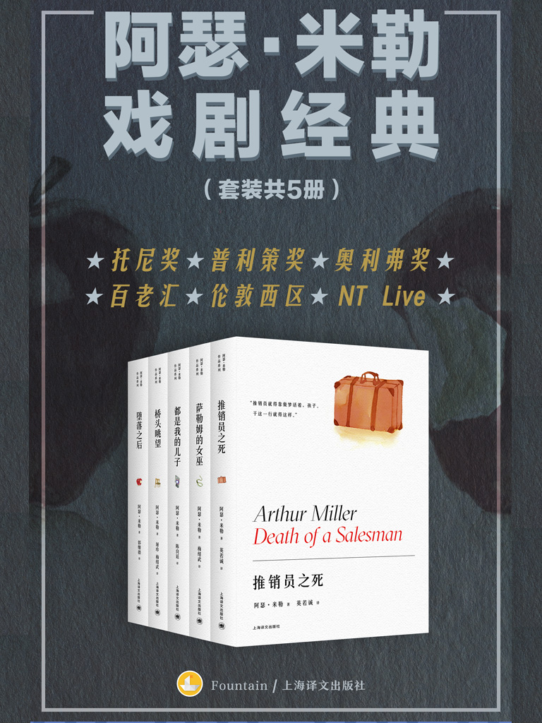 阿瑟·米勒戏剧经典(套装全5册)