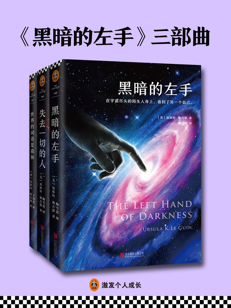 《黑暗的左手》三部曲(全三冊)