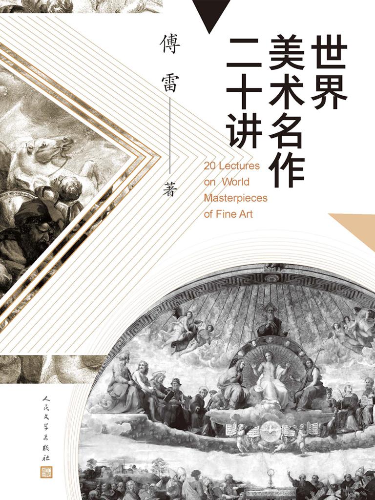 世界美术名作二十讲(人民文学版)