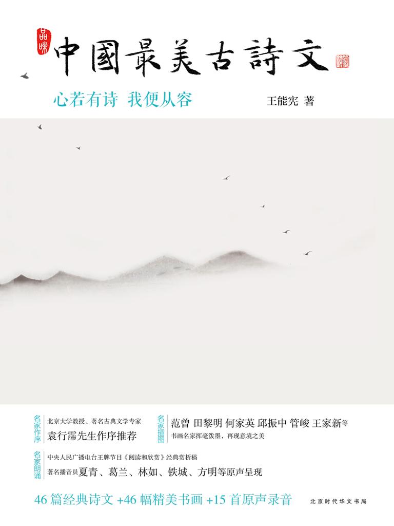 中国最美古诗文