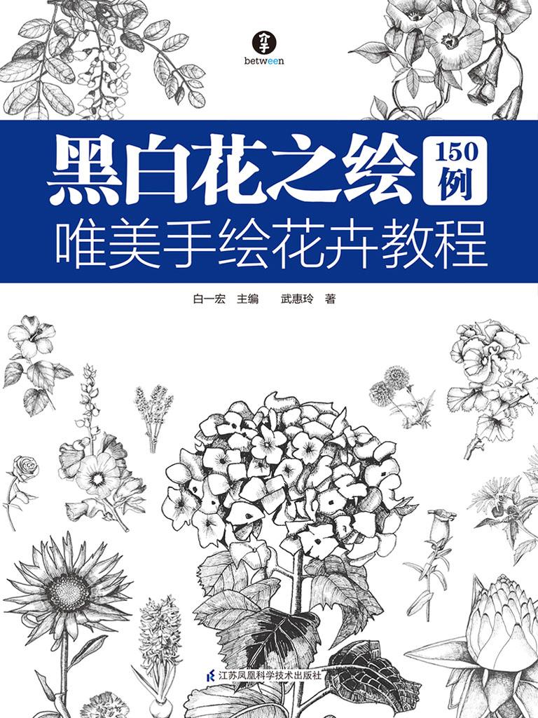 黑白花之绘150例:唯美手绘花卉教程