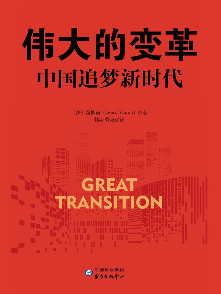 伟大的变革:中国追梦新时代(建党100周年党史通俗读物)