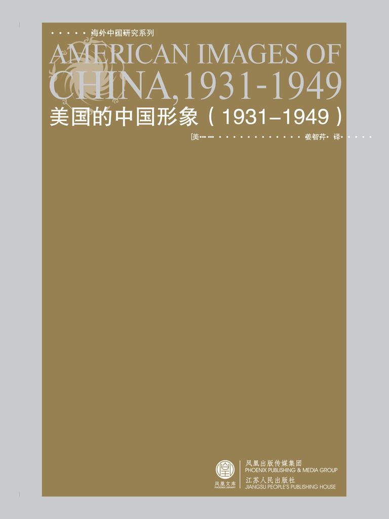 美国的中国形象:(1931—1949)