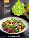 萨巴厨房:沙拉花园