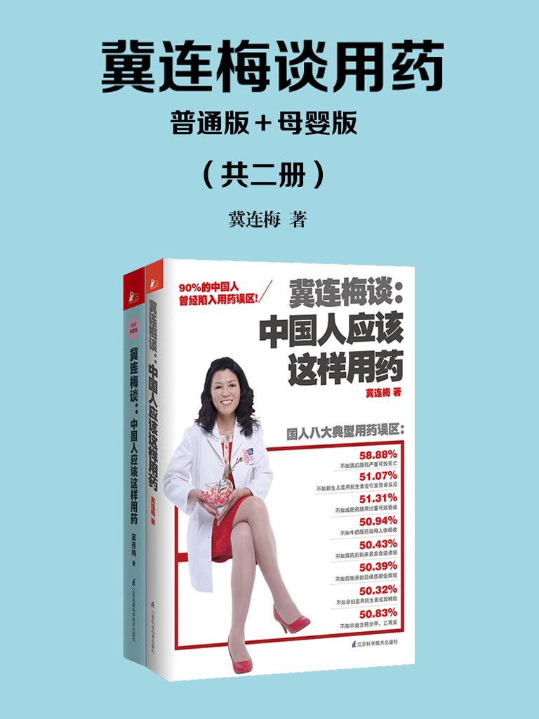 冀连梅谈用药:普通版+母婴版(共二册)