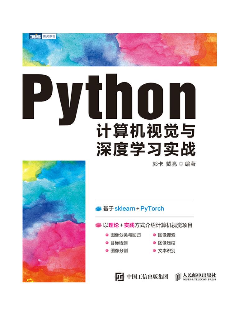 Python计算机视觉与深度学习实战