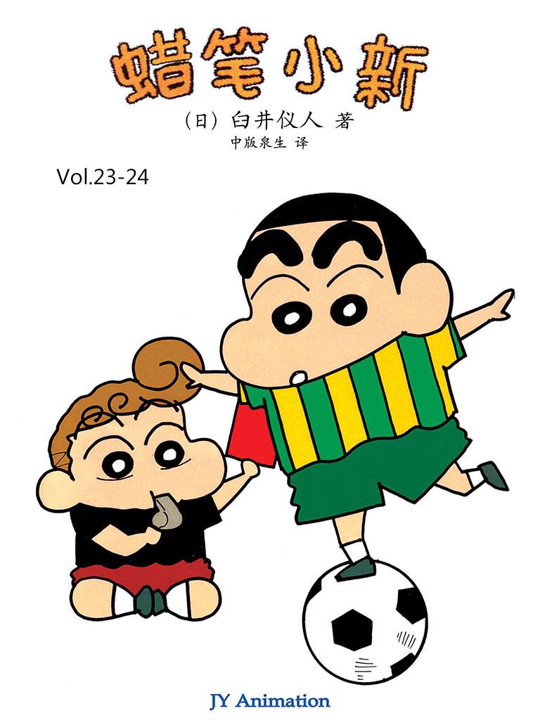 蜡笔小新Vol.23-24