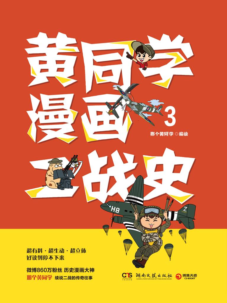 黄同学漫画二战史 3