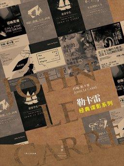 勒卡雷经典谍影系列(共11册)
